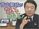 【青山繁晴】お門違いの面子はいつから日本に生まれたのか?謙虚であることの価値とは?日本から消えた本来の「取材」の在り方[桜H30/12/21]