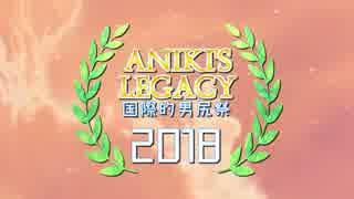 【CM】国際的男尻祭2018 ~ Aniki's Legacy