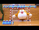 「パズドラ」チャレンジカップへの道 トラゴンのビクトリーロード~ハンドボール編~