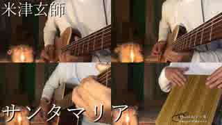 【ギター】米津玄師/サンタマリア Acoustic Arrange.Ver 【多重録音】