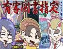 第37位:【茶番ちゃん】教えて!有害図書指定【解説】 thumbnail