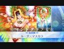【FGO霊衣開放ボイスまとめ】テクニコ・マスカラ ルーダ・マスカラ ケツァル・コアトル(サンバ/サンタ) 【Fate/Grand Order ホーリー・サンバ・ナイト ~雪降る遺跡と少女騎士~】
