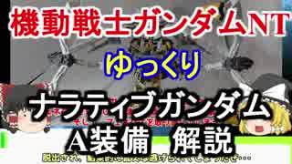 【機動戦士ガンダムNT】ナラティブガンダムA装備 解説【ゆっくり解説】part1