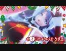 【MMD】 ウインク·トランジ·スター / ハイフェン 『 サンタ 』