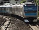 【バイノーラル走行音】 京浜東北線 快速 横浜~東京 E233系