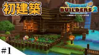 【ドラクエビルダーズ2】ゆっくり島を開拓するよ part1【PS4】