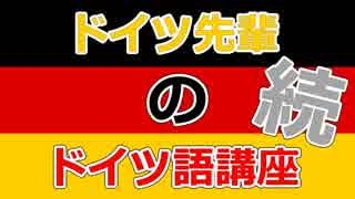 ドイツ先輩のドイツ語講座・続