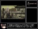 一発喰らえば即あうぅん! オワタ式&ナイフ縛り バイオ4実況プレイ Part52