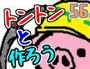 【生放送】トントンと作ろう56回目Part1【アーカイブ】