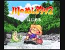 単発「川のぬし釣り2」初プレイ