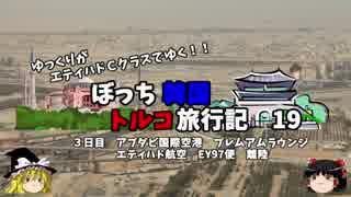 【ゆっくり】韓国トルコ旅行記 19 エティハド航空 プレミアムラウンジ