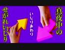 【実況プレイ】ヲタボ、真夜中のせがれいじり―END―