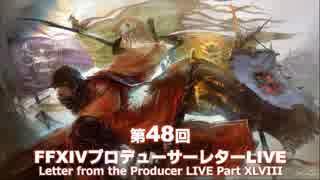 FF14 第48回プロデューサーレターLIVE 1/7