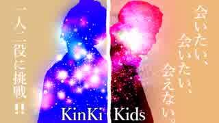 一人二役で「会いたい、会いたい、会えない。/KinKi Kids」歌ってみた