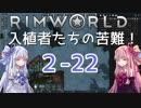 【RimWorld】入植者たちの苦難! *2-22*