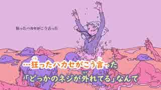 【ニコカラ】ドロドリップ 《いちた》(Off Vocal)