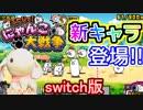 【実況】switchでにゃんこ大戦争!ニャンっとネコになってきた!