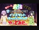 【最強】インスタントキャッシュバック、プレイしてみた。【結月ゆかり・京町セイカのオンラインカジノ実況】
