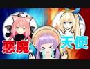 天使アカリちゃんと悪魔ひなたちゃん【勝手にコラボ】