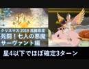 【FGO】死闘!七人の悪魔サーヴァント編 星4以下 3ターン(ほぼ確定)【高難易度】
