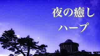 切なくて温かい、夜の癒し音楽【ゆったり作業用・睡眠用BGM】