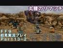 【FF9実況】生き方に迷うアラサーがFF9を初見実況プレイ【Part13-2】