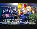 【C95・同人弾幕STG】Terra Arcadia 完成版 PV 【委託頒布中】