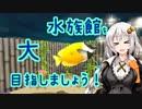 【Megaquarium】大水族館を目指しましょう!Part5【ボイロ&ゆっくり実況】