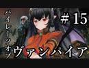 【Total War:WARHAMMER Ⅱ】パイレーツ・オブ・ヴァンパイア #15【夜のお兄ちゃん実況】