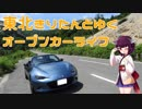 【ロードスター車載】東北きりたんとゆくオープンカーライフ その12