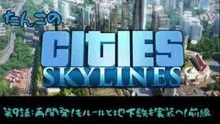 【ゆっくり実況】たんこのCities Skylines