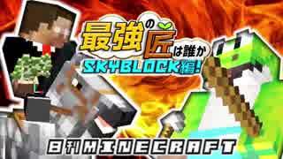 【日刊Minecraft】最強の匠は誰かスカイブロック編!絶望的センス4人衆がカオス実況!♯31【Skyblock3】