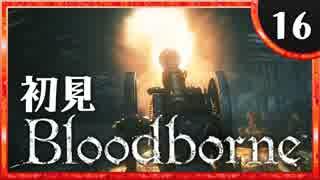 卍【実況】今日のブラッドボーン_16