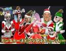 [The Sims4]Xmas番外編モンスター達とクリスマスパーティー