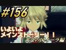 #156 嫁が実況(ゲスト夫)『ゼノブレイド2』~黄金の国イーラ編~