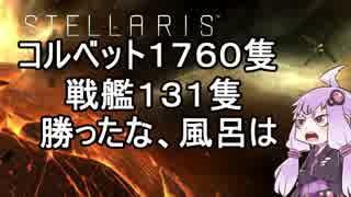 18 ステラリス(v2,1,3)元帥、鉄