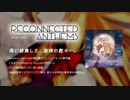 【C95】Reconnected Anthems / Amateras Records【クロスフェード】