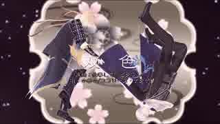 【MMD刀剣乱舞】双色の山姥切