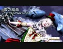 雪の結晶 / 踊ってみた@メタバース (Second Life)