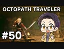 【実況プレイ】 OCTOPATH TRAVELER 【いちご大福】part50