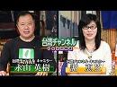 【台湾CH Vol.261】台湾政府が覚醒?チャイニーズ・タイペイの名を避けろと呼び掛け[桜H30/12/23]