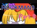 秋姉妹とロックマン9! 8個目