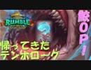 【ハースストーン】鮫の精霊OP!帰ってきたテンポローグ!