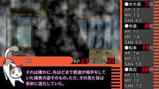【ゆっくりTRPG】山腹に眠る~第十話【CoC】