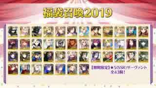 【FGO】FGO冬祭り2018 2019~トラベリング大サーカス!~宮城会場ゲストトークステージ【Fate/Grand Order】
