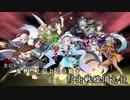 【城プロ:RE】異界門と囚われの騎士 絶難入手時☆4以下攻略解説あり