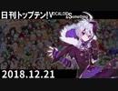 日刊トップテン!VOCALOID&something【日刊ぼかさん2018.12.21】