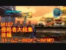 【地球防衛軍5】Rストームご~のINF縛りでご~ M107 後編【実況】