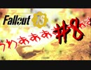 散らかった世界で【fallout76】#8