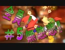 【4人実況】全員!無慈悲なスーパーマリオパァーーーリィ!!#5